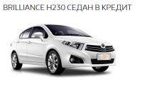 Brilliance H230 седан в кредит