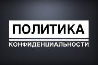Политика конфиденциальности (В раздел сайта)