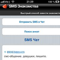 CoderIgniter: Мобильный чат под IPhone