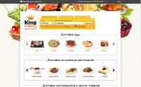 DIV: Верстка. Главная страница. Доставка блюд (новый дизайн)