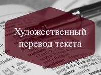 Художественный перевод текста общей тематики en-ru-en (1000 знаков, без...