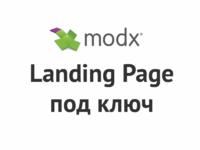 Типовой landing page на modx revolution