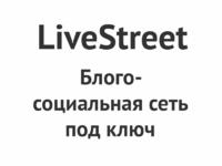 Блого-социальная сеть на livestreet