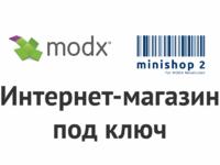Интернет магазин под ключ. Modx + minishop2