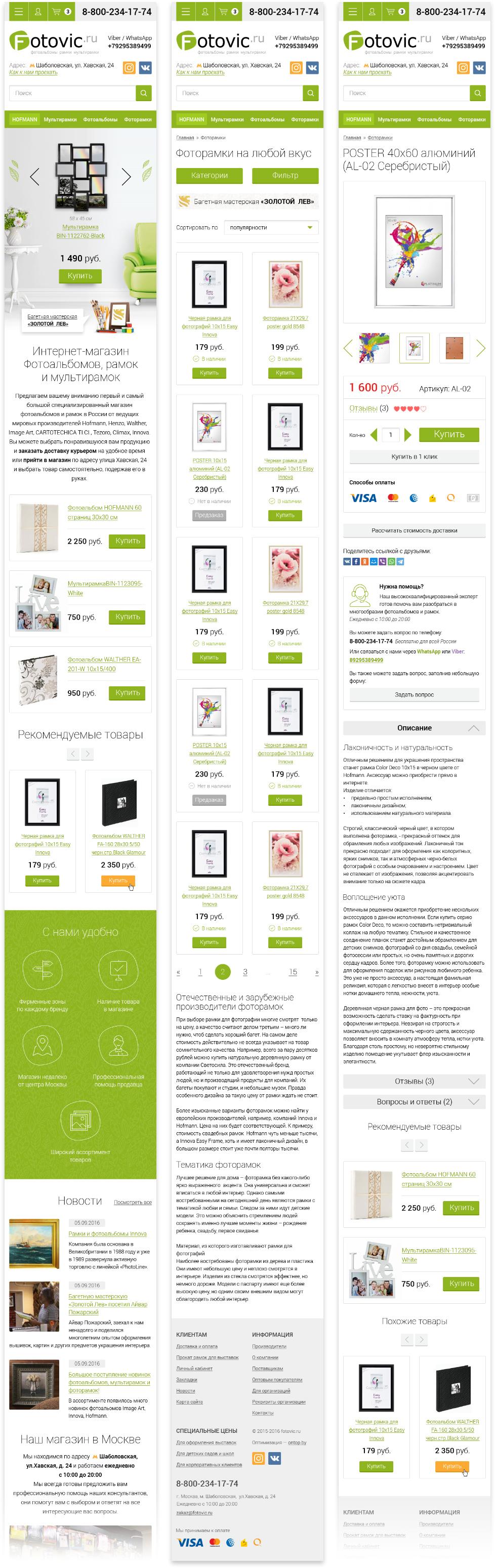 Интернет-магазин с мобильным дизайном: Фоторамки и фотоальбомы