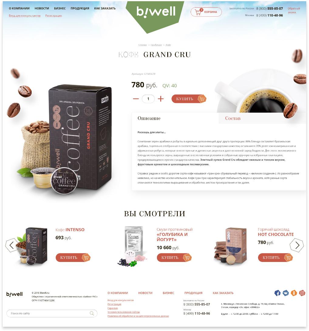 Интернет-магазин с мобильным дизайном: Функциональные напитки