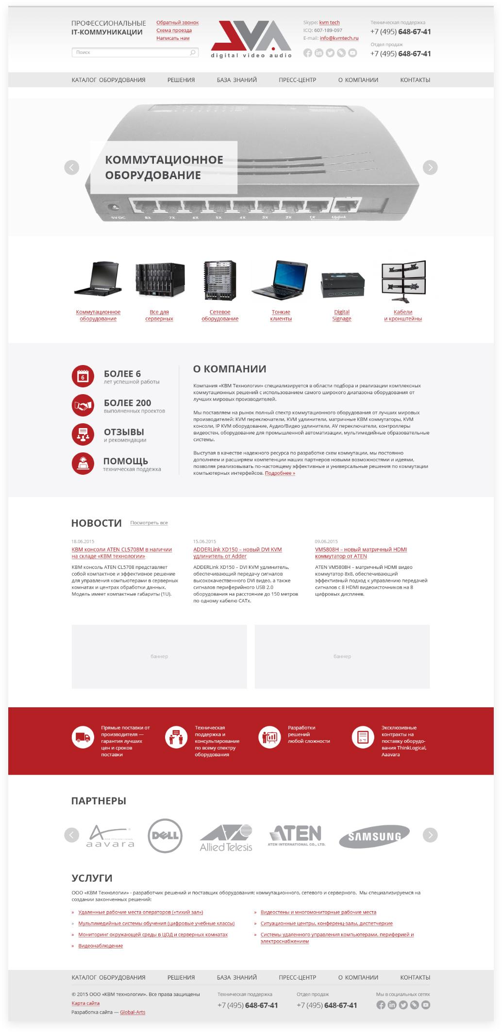 Корпоративный сайт: Коммутационные решения