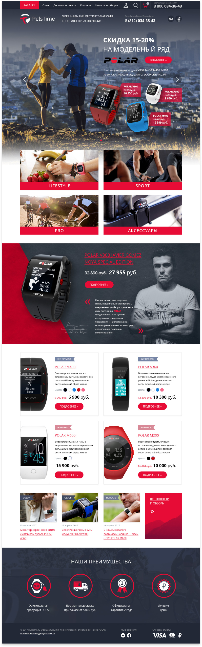 Интернет-магазин спортивных часов