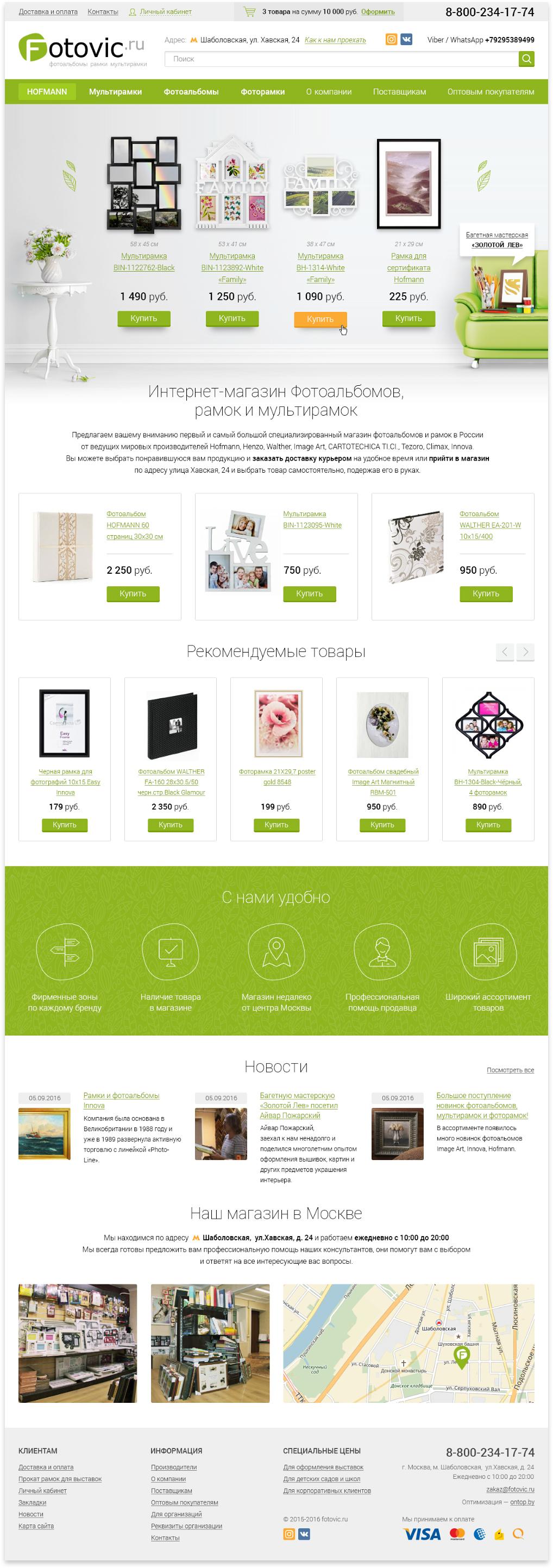 Адаптивный интернет-магазин фоторамок и фотоальбомов
