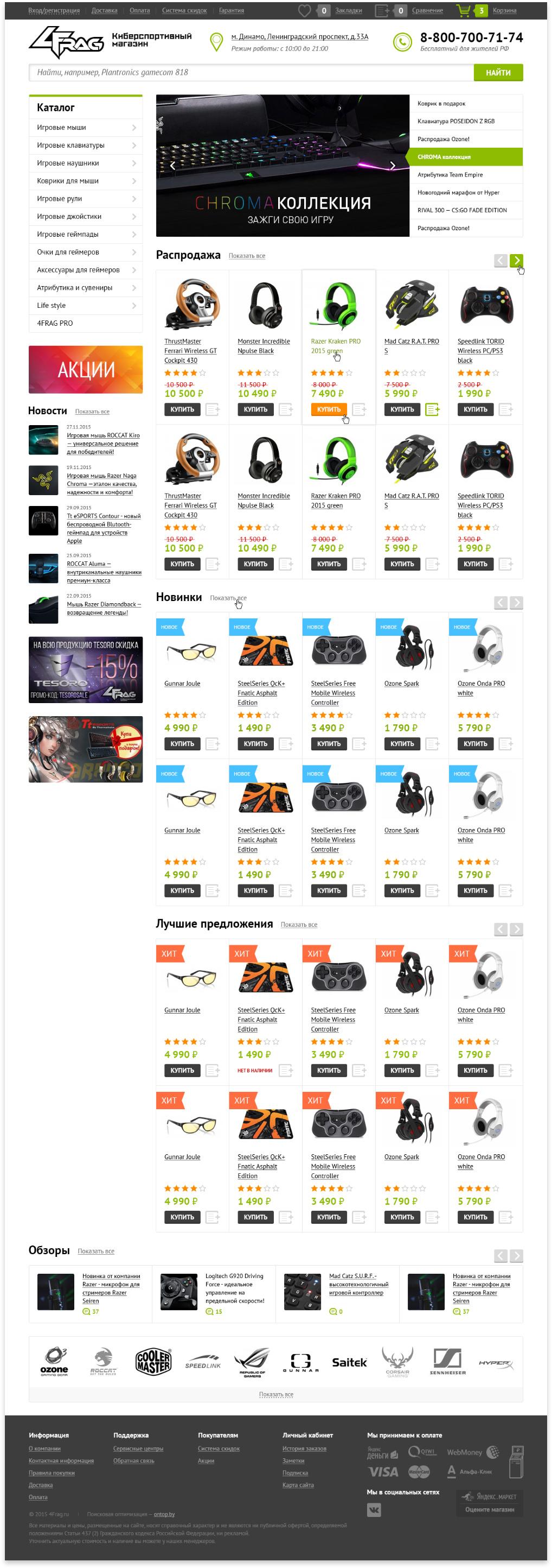 Интернет-магазин киберспортивных товаров