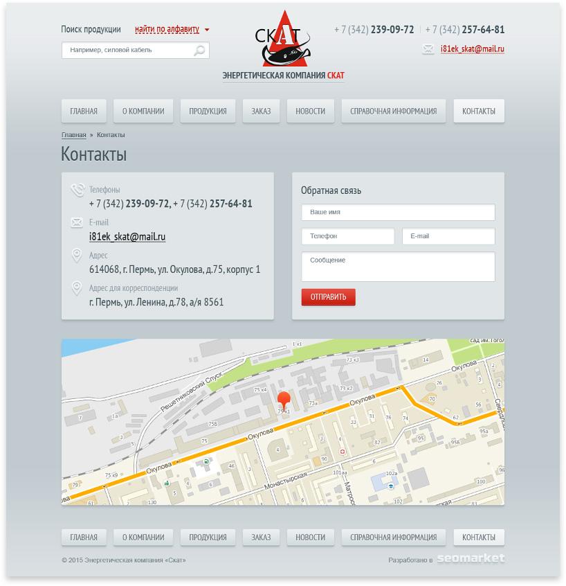 Корпоративный сайт: Энергетическая компания