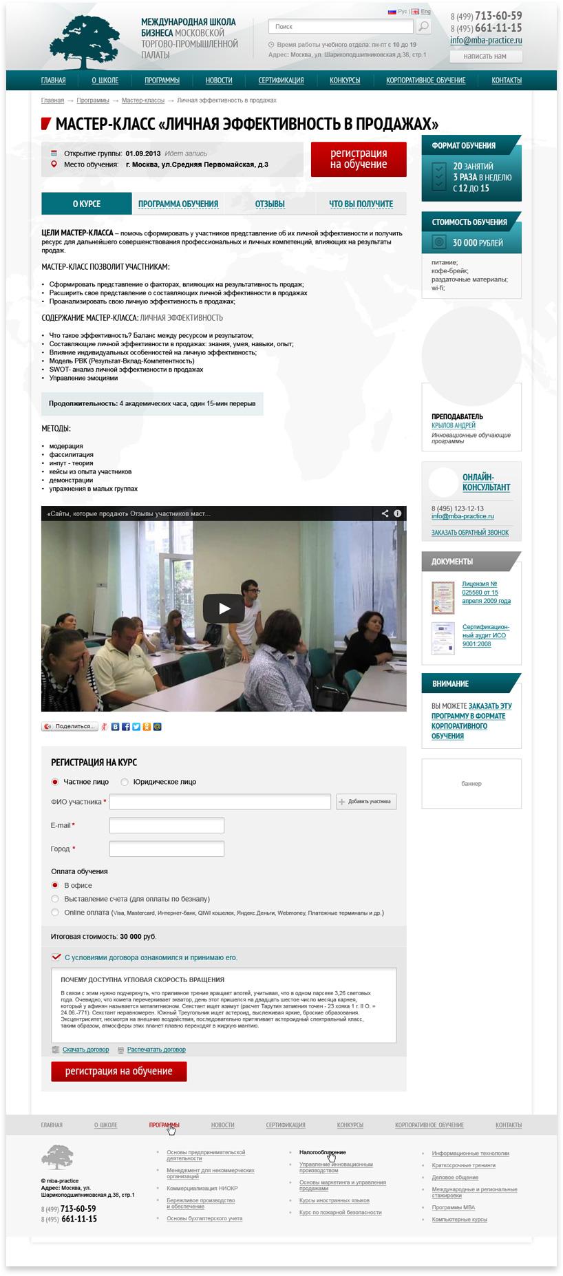 Международная школа бизнеса