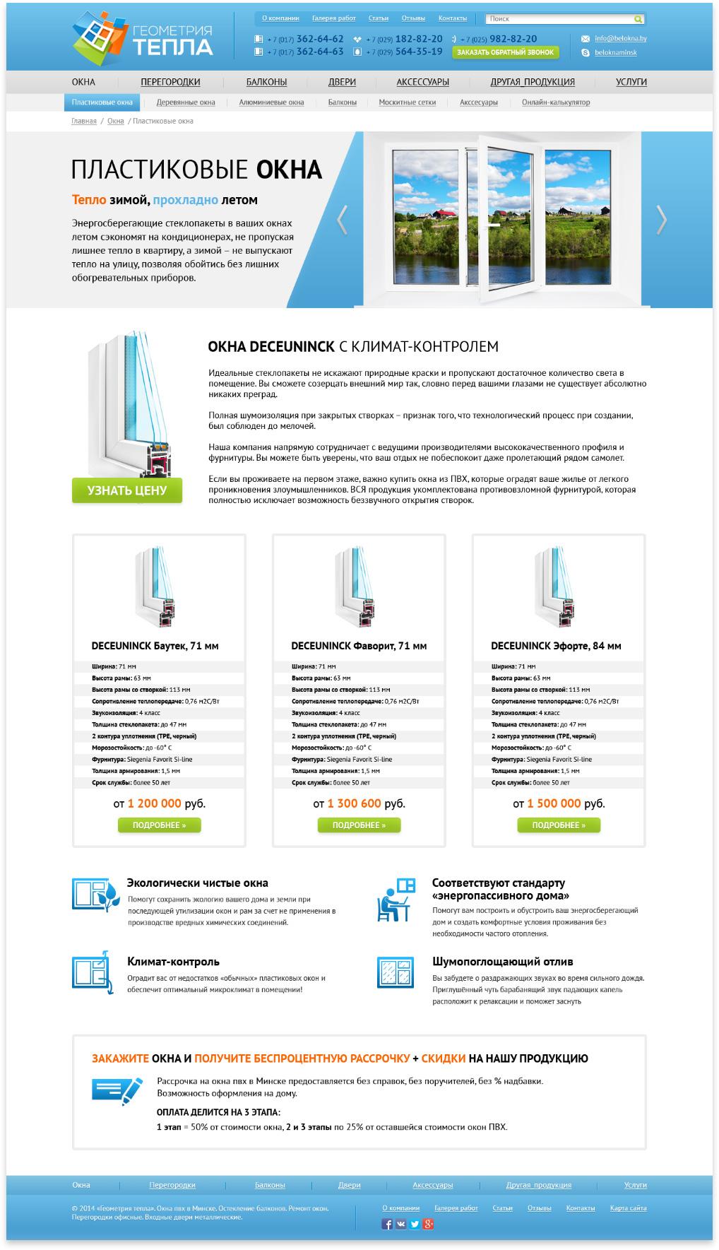 Корпоративный сайт: Пластиковые окна