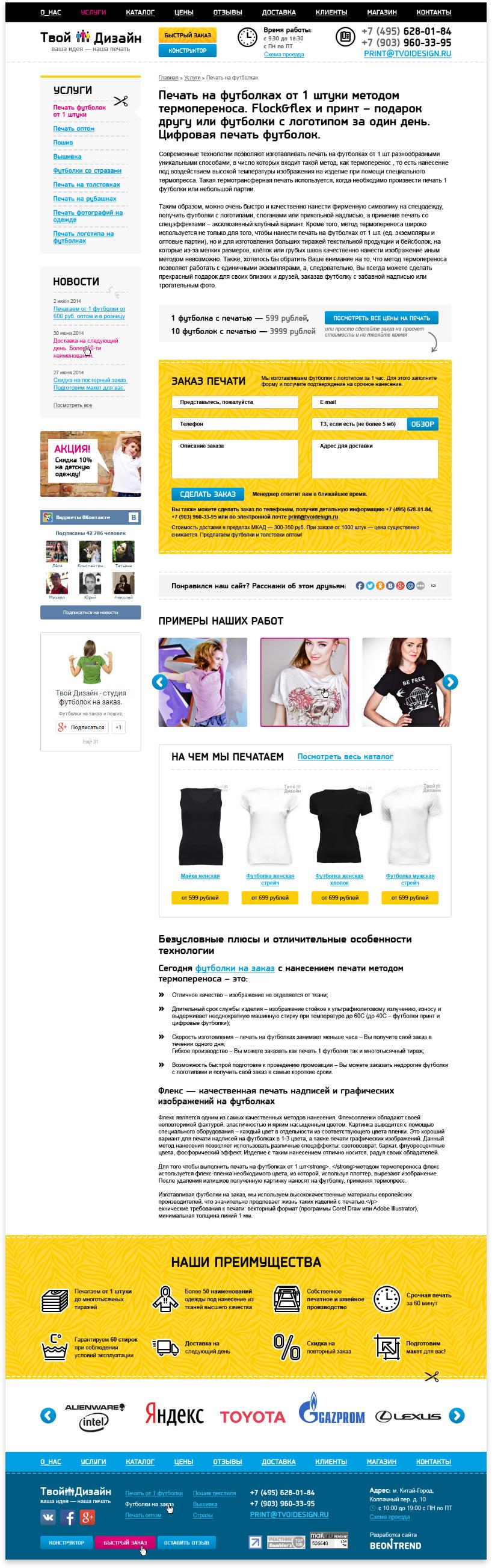 Студия печати на футболках
