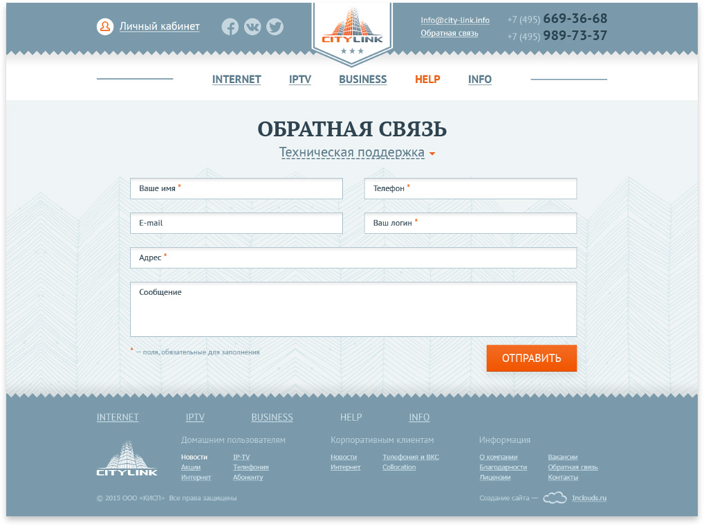 Корпоративный сайт: Интернет-провайдер