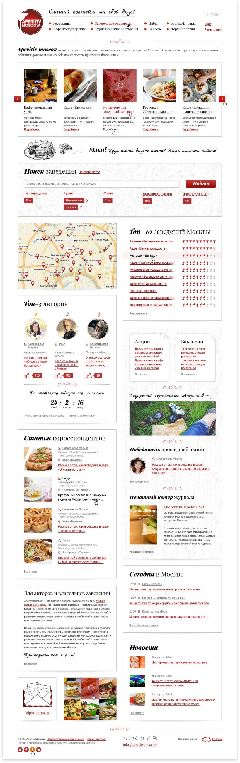 Портал о заведениях Москвы