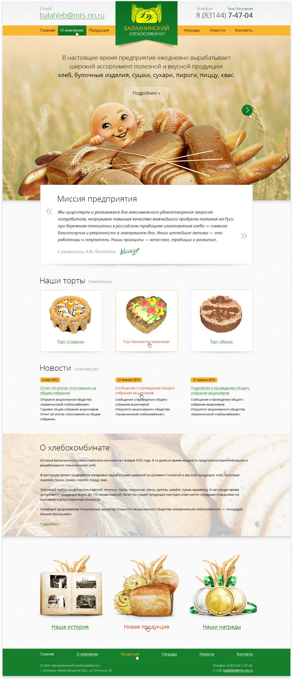 Корпоративный сайт: Хлебокомбинат