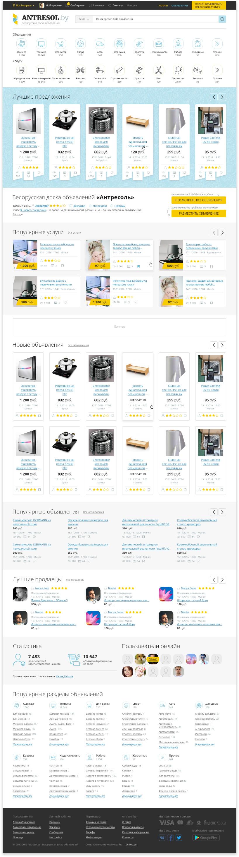 Адаптивный дизайн сайта доски объявлений