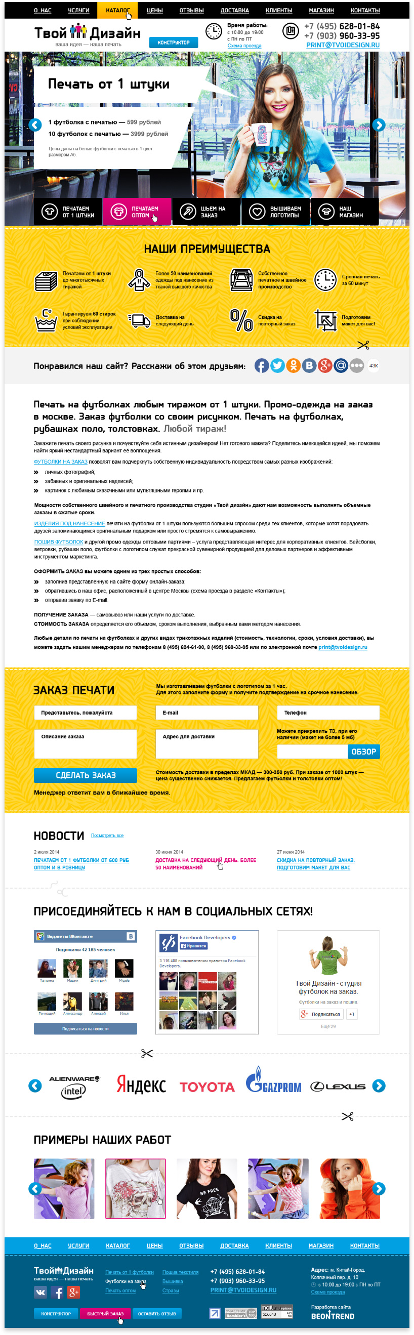 Корпоративный сайт: Студия печати