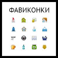 Фавиконки * 16x16 * 27 шт