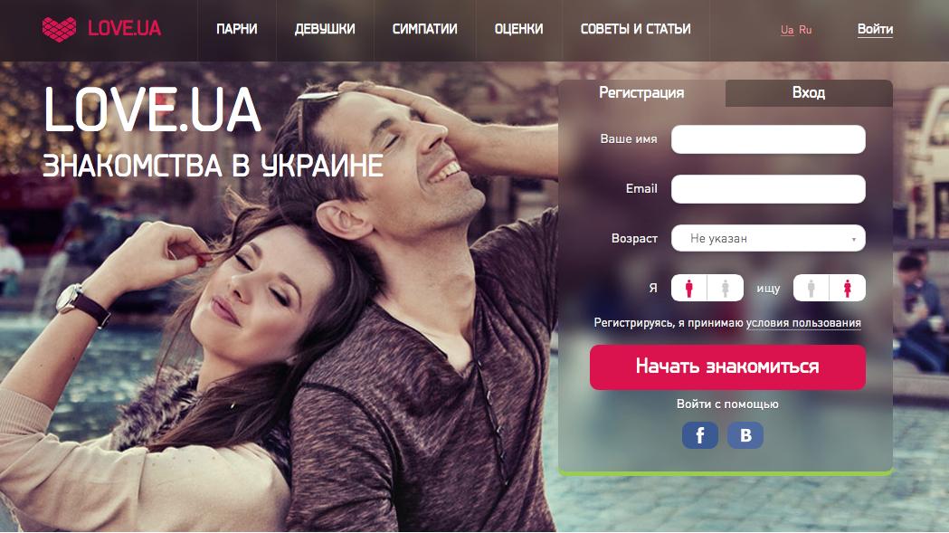 Love.ua