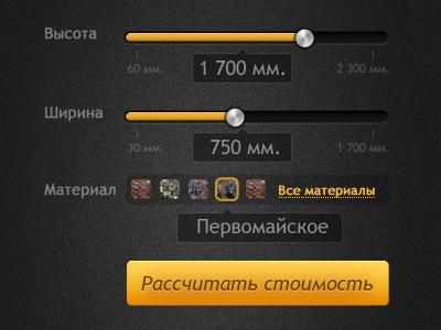 Price Calculator UI