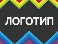 Разработка логотипа. Качественно в срок.