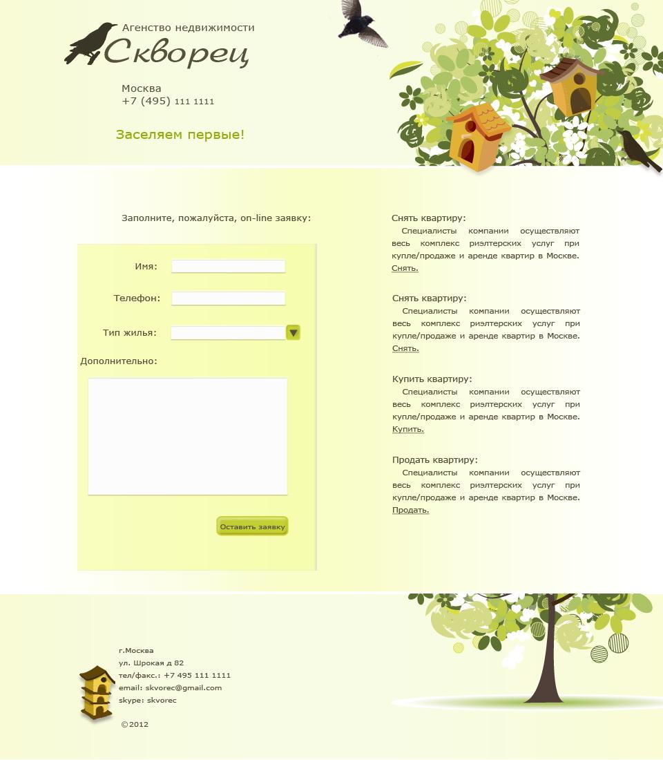 Дизайн главной страницы сайта фото f_50408423307b2.jpg