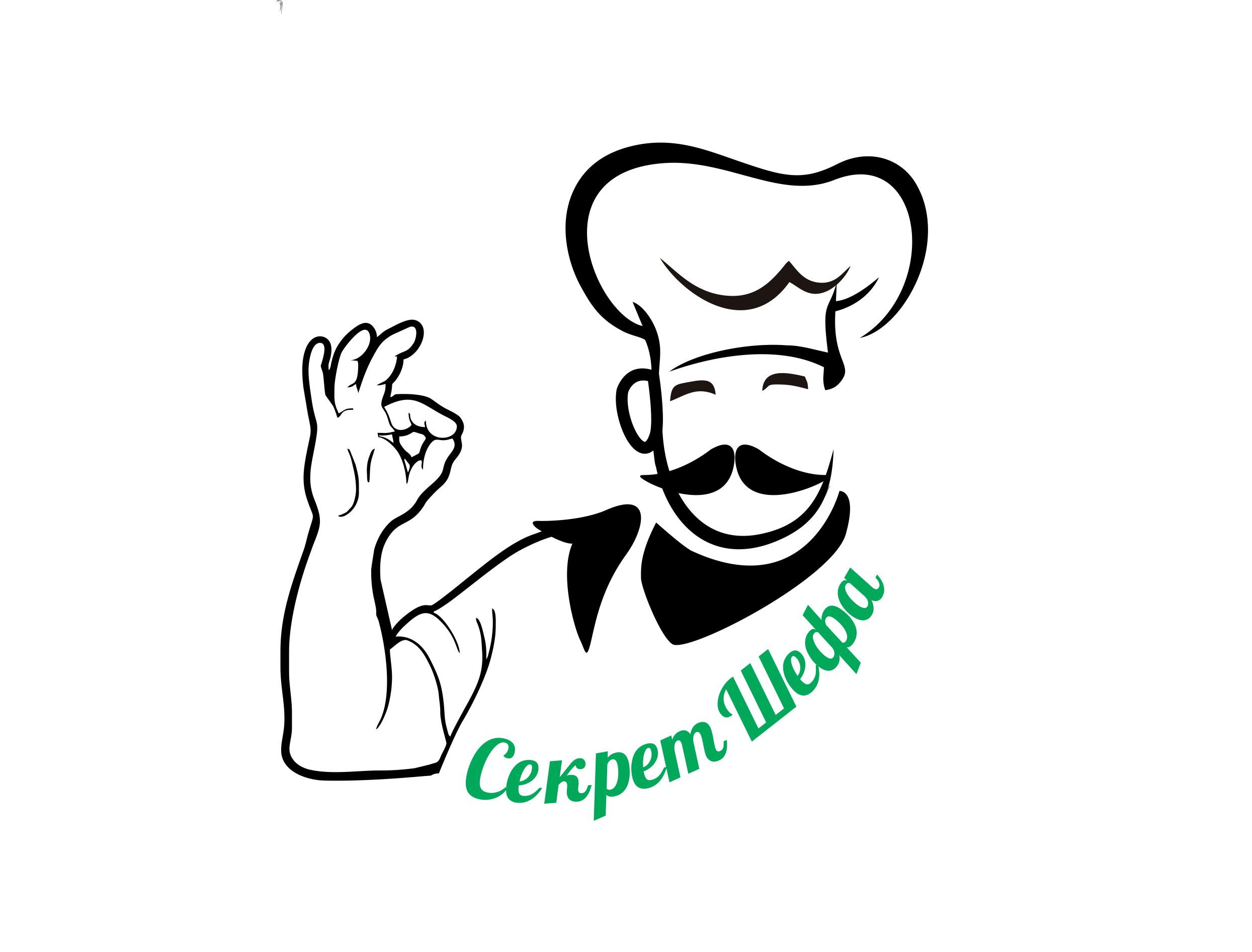 Логотип для марки специй и приправ Секрет Шефа фото f_1305f4eb04ebea1f.png