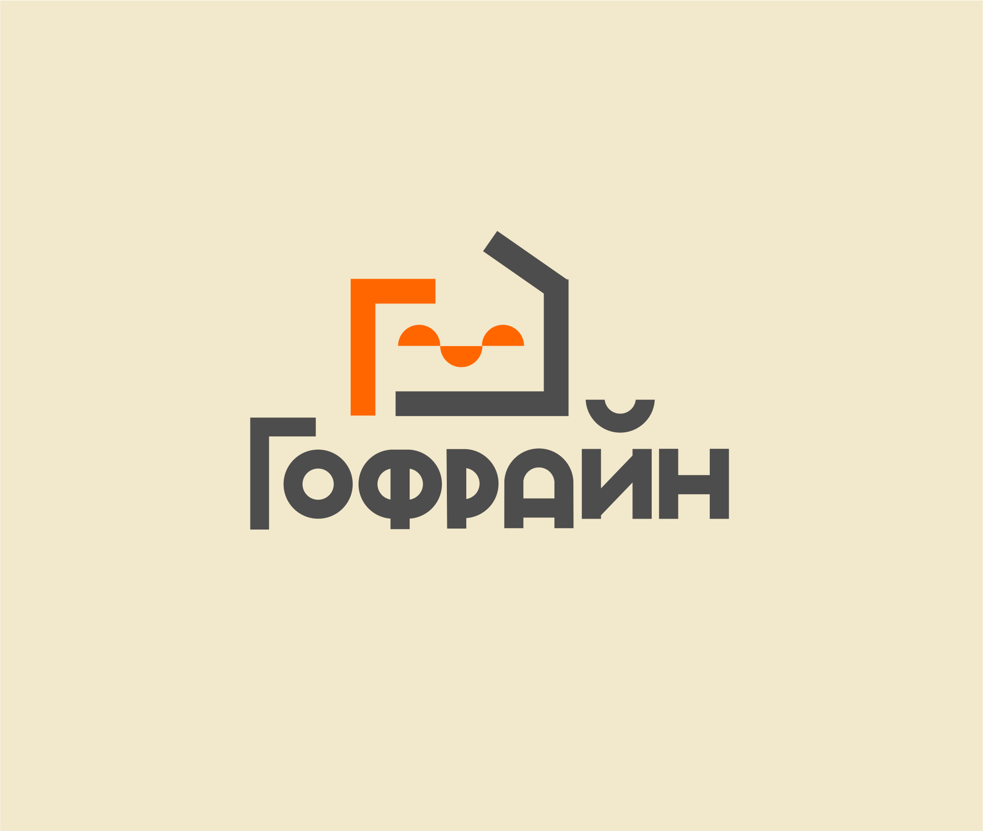 Логотип для компании по реализации упаковки из гофрокартона фото f_1505cdea4e0dfbdf.png