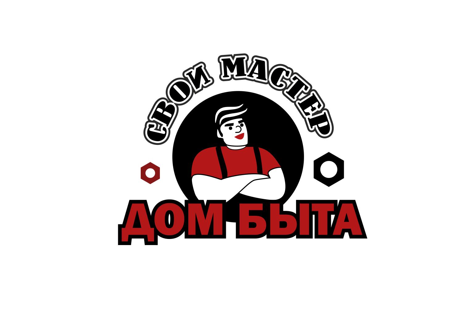 Логотип для сетевого ДОМ БЫТА фото f_2635d7a33d9b7318.png