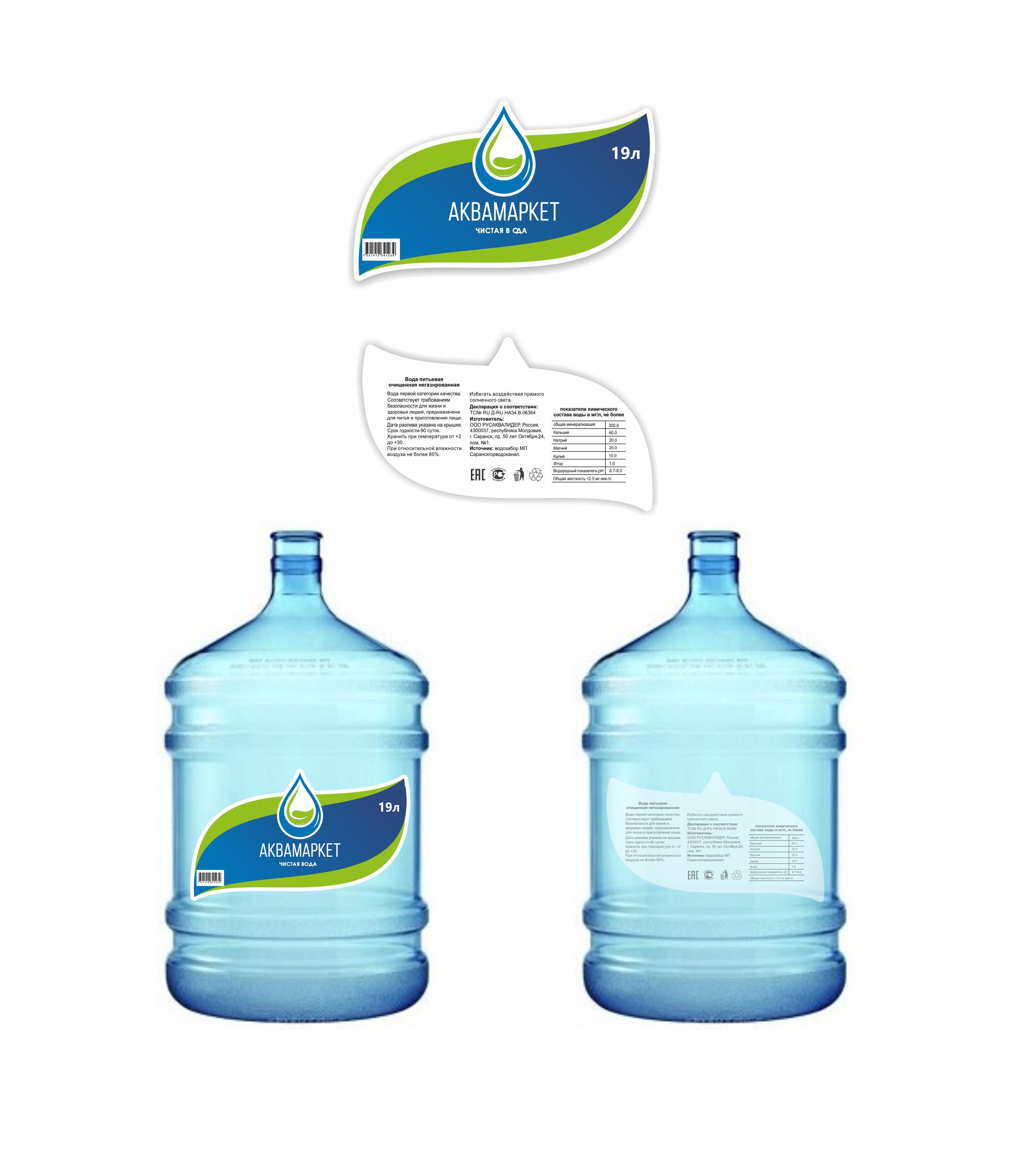 Разработка этикетки для питьевой воды в 19 литровых бутылях фото f_3185f00a717eba5b.png