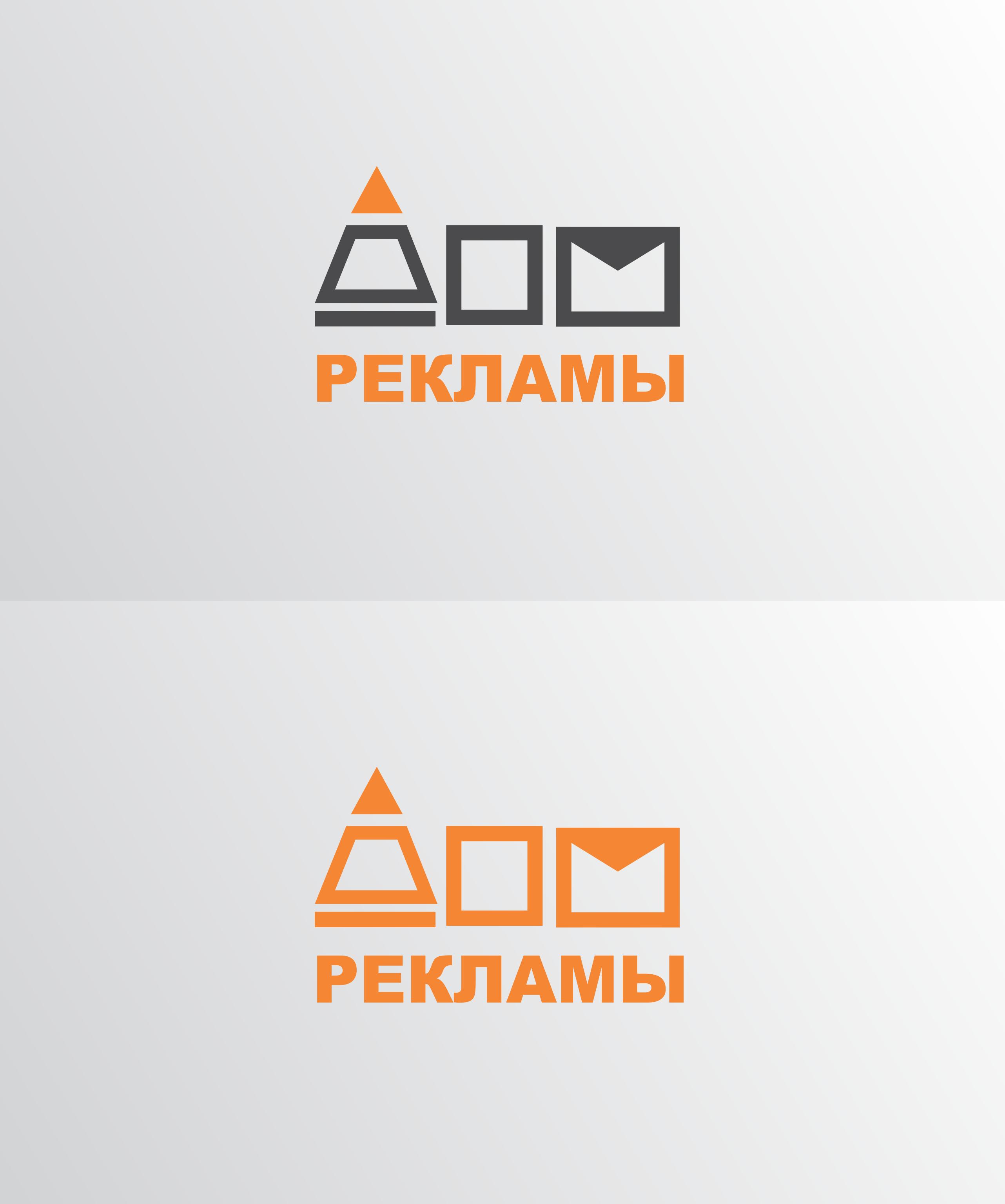 Дизайн логотипа рекламно-производственной компании фото f_3595eda3d34c8538.png