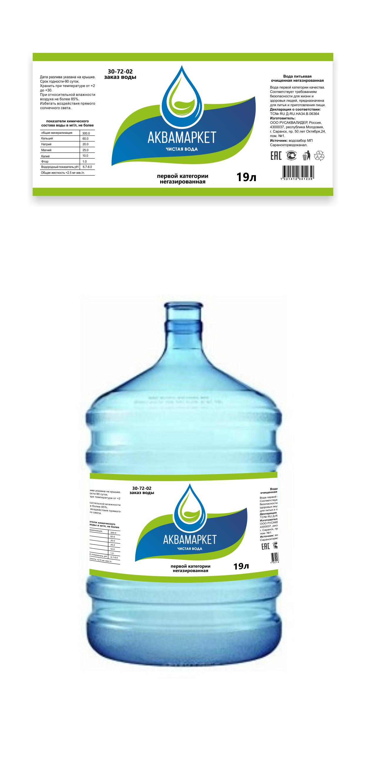 Разработка этикетки для питьевой воды в 19 литровых бутылях фото f_6575f00a70aa858b.png