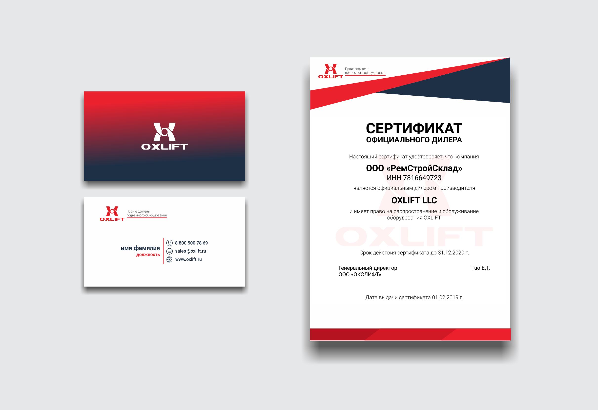 Дизайн визитки и сертификата фото f_875600c963b19451.png