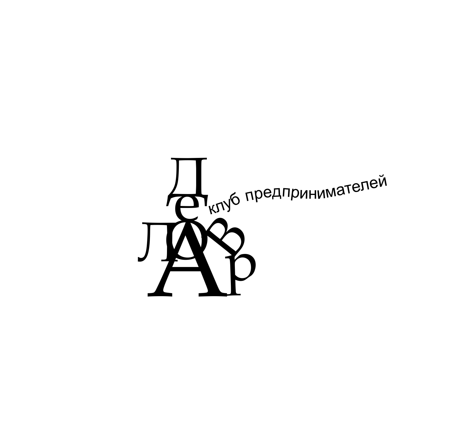 """Логотип и фирм. стиль для Клуба предпринимателей """"Деловар"""" фото f_5046134880e12.png"""