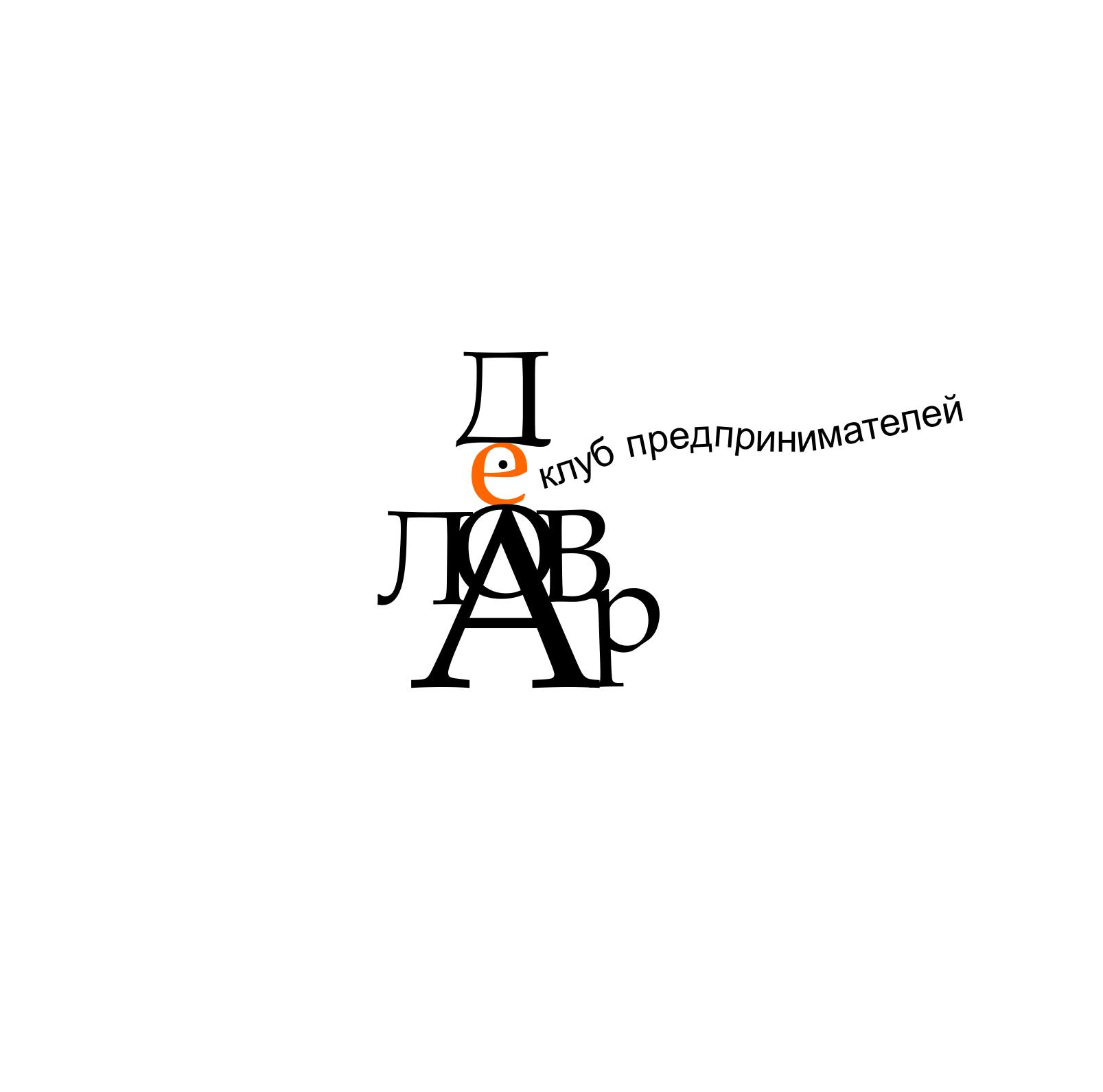 """Логотип и фирм. стиль для Клуба предпринимателей """"Деловар"""" фото f_50461b440960a.png"""
