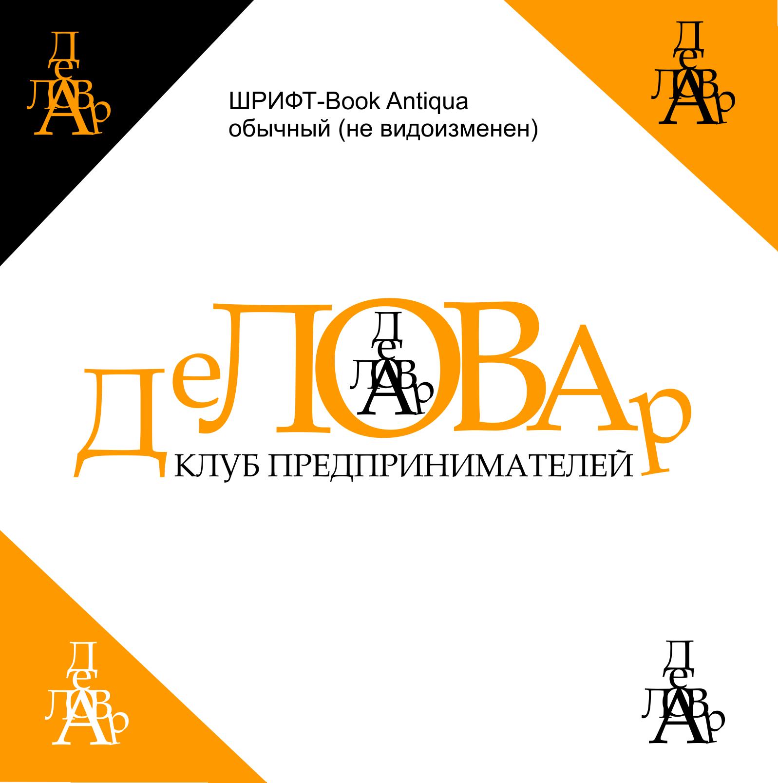 """Логотип и фирм. стиль для Клуба предпринимателей """"Деловар"""" фото f_5046adbd9a40b.png"""