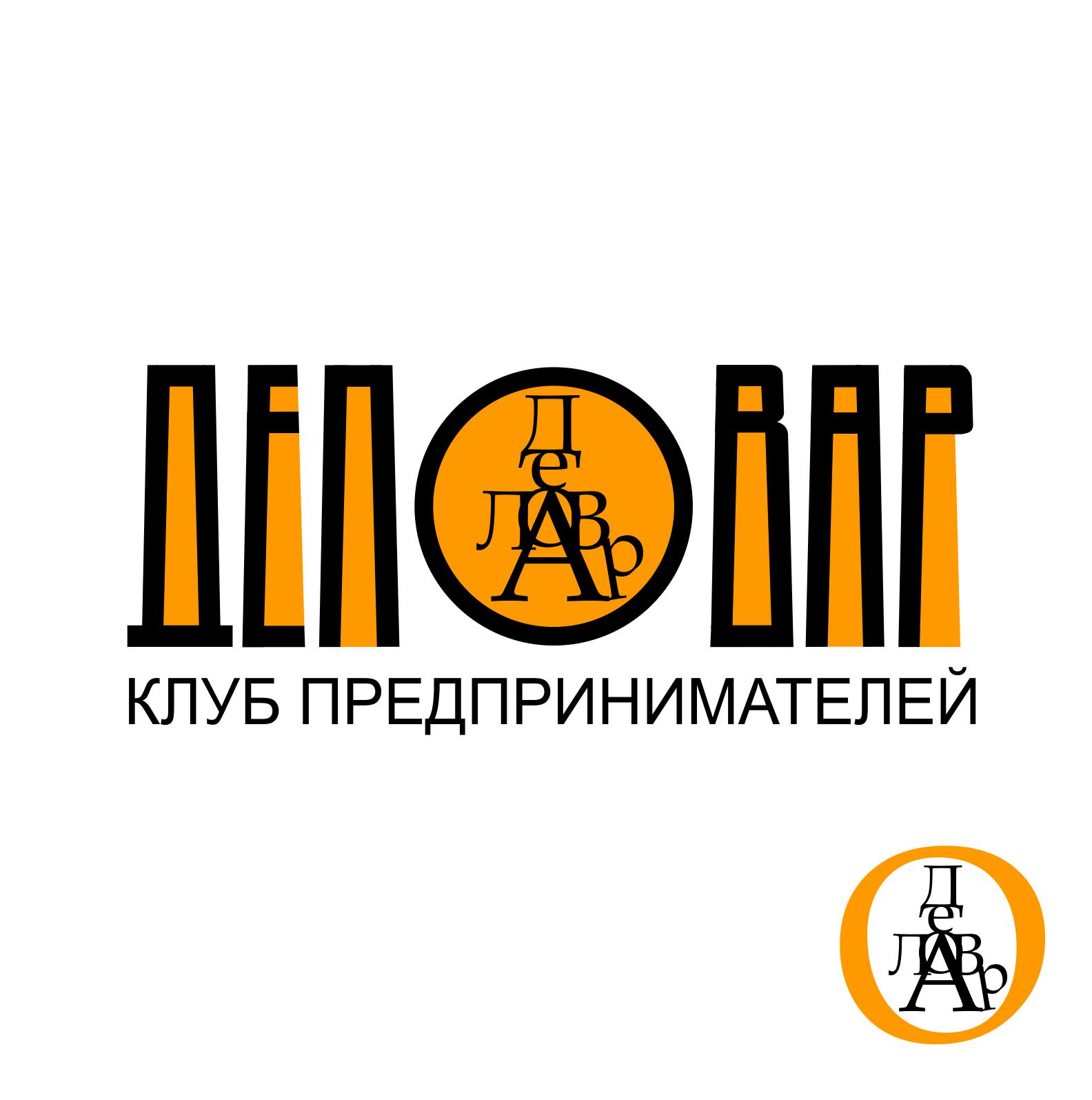 """Логотип и фирм. стиль для Клуба предпринимателей """"Деловар"""" фото f_5046b617e775f.png"""