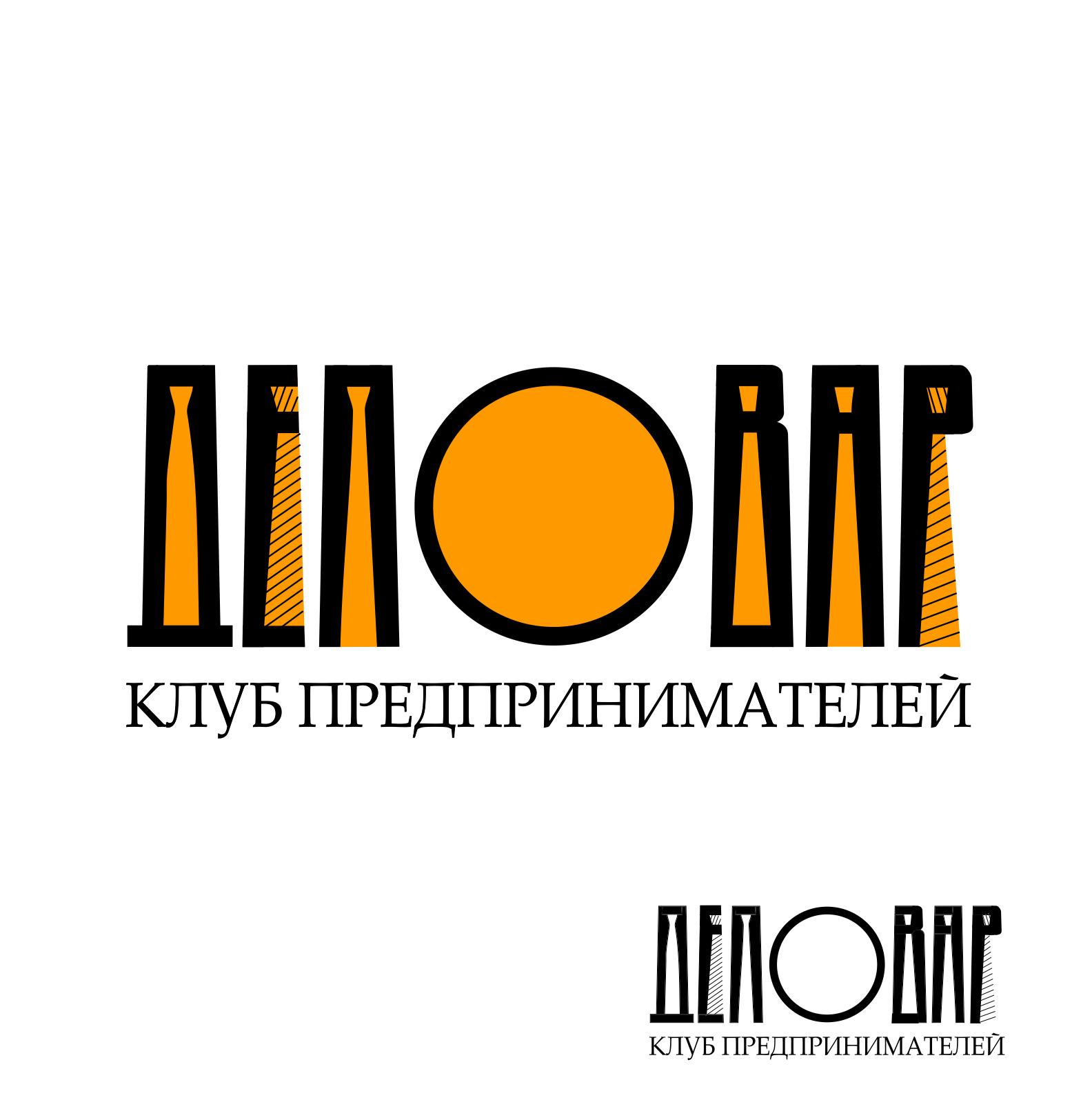 """Логотип и фирм. стиль для Клуба предпринимателей """"Деловар"""" фото f_5047832bee3b7.png"""