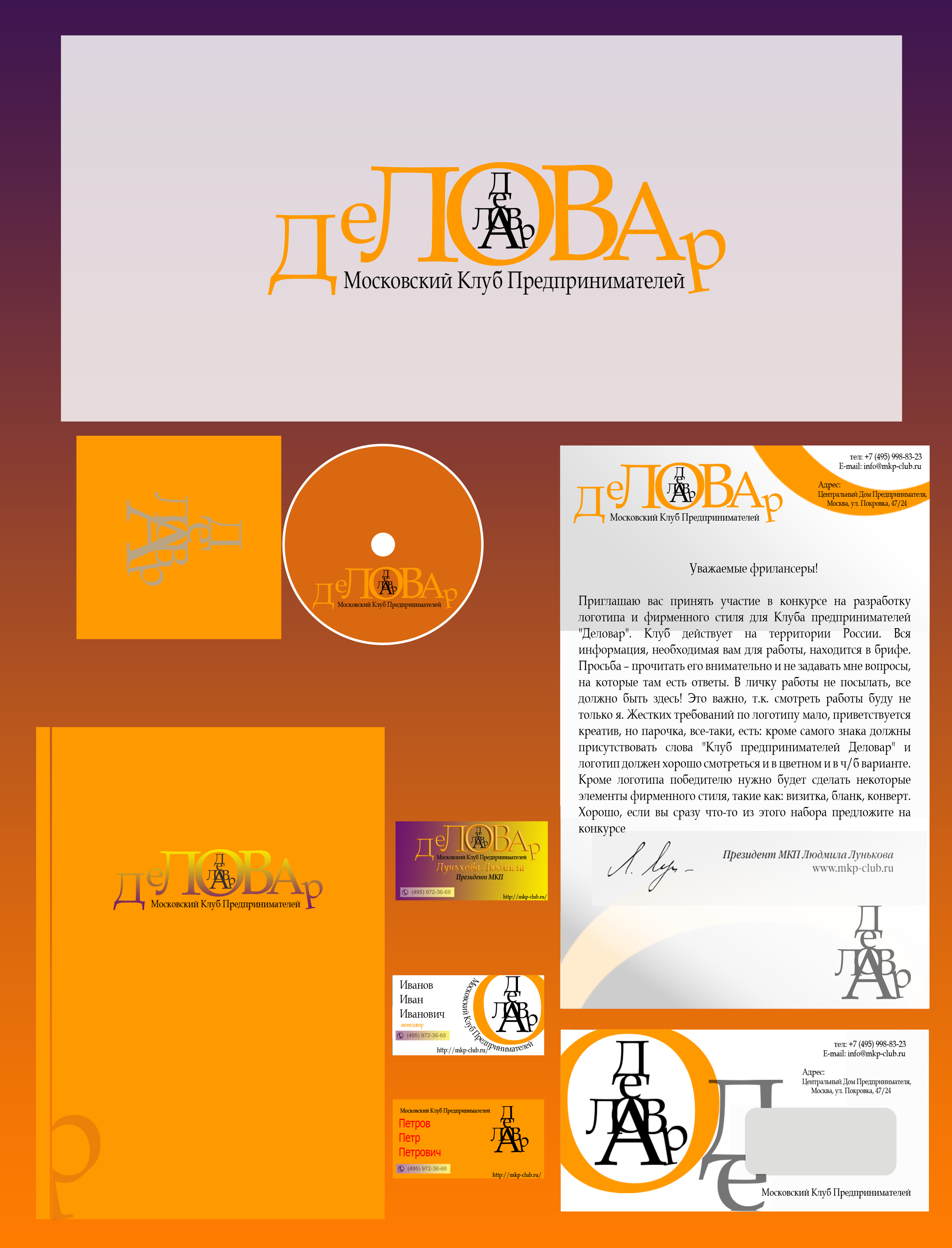 """Логотип и фирм. стиль для Клуба предпринимателей """"Деловар"""" фото f_50478353c6cc4.png"""