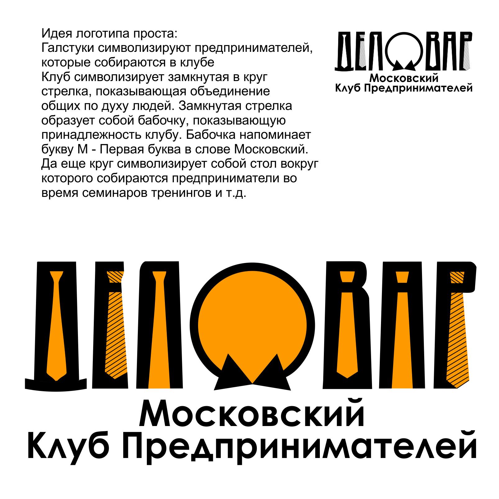 """Логотип и фирм. стиль для Клуба предпринимателей """"Деловар"""" фото f_5048b4dce93b1.png"""