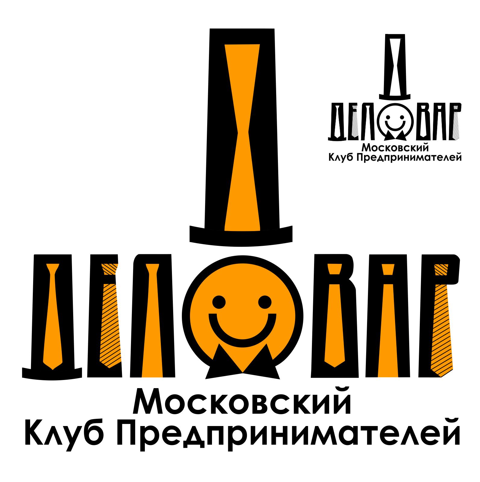 """Логотип и фирм. стиль для Клуба предпринимателей """"Деловар"""" фото f_5048c0e33bb67.png"""