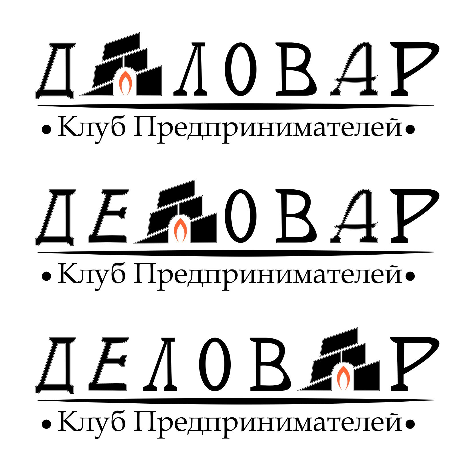 """Логотип и фирм. стиль для Клуба предпринимателей """"Деловар"""" фото f_5049fedbb61f5.png"""