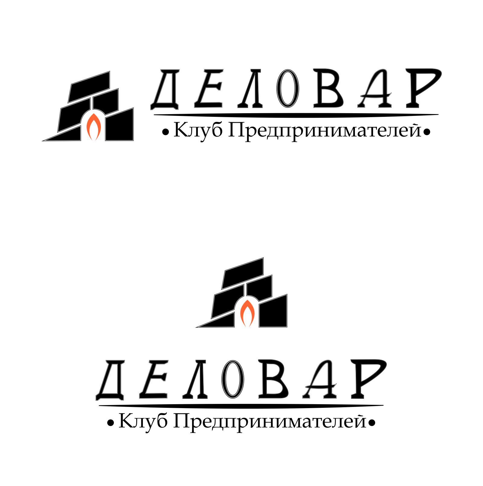 """Логотип и фирм. стиль для Клуба предпринимателей """"Деловар"""" фото f_504a19eb534b0.png"""