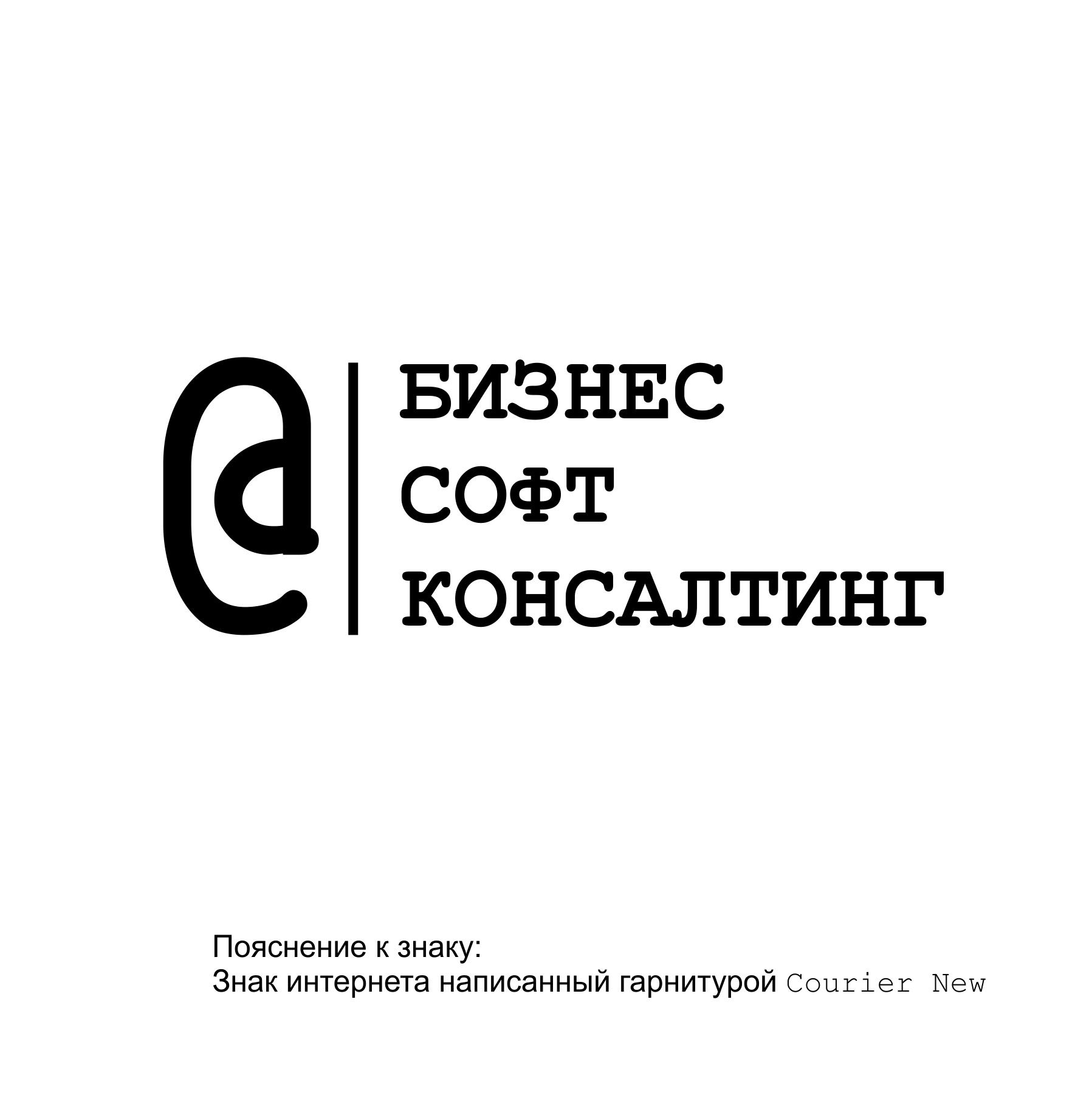Разработать логотип со смыслом для компании-разработчика ПО фото f_50500acfe700b.png
