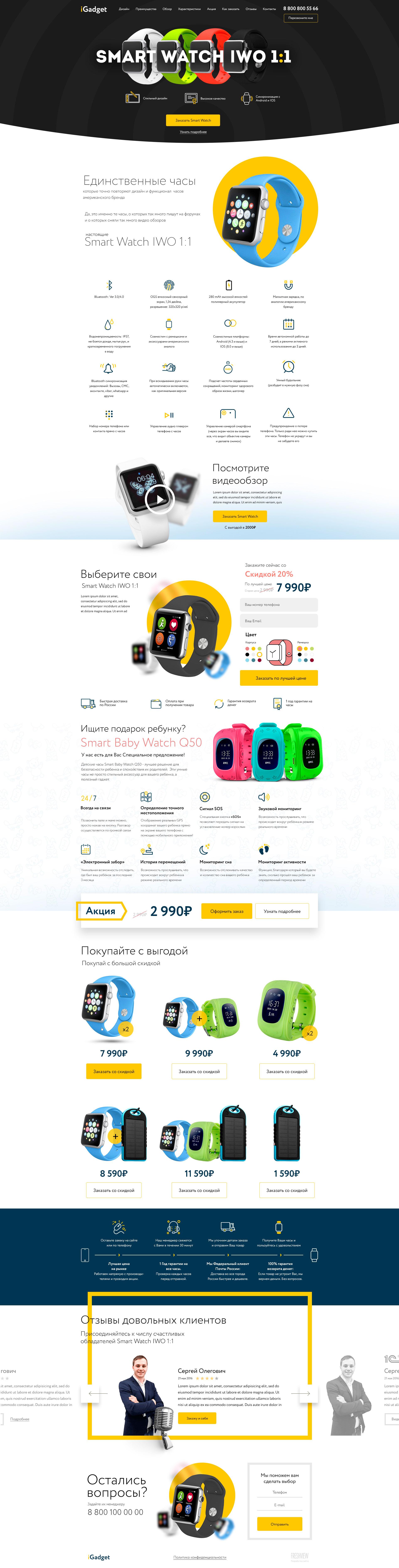 Дизайн для компании IGadget по продаже Smart watch