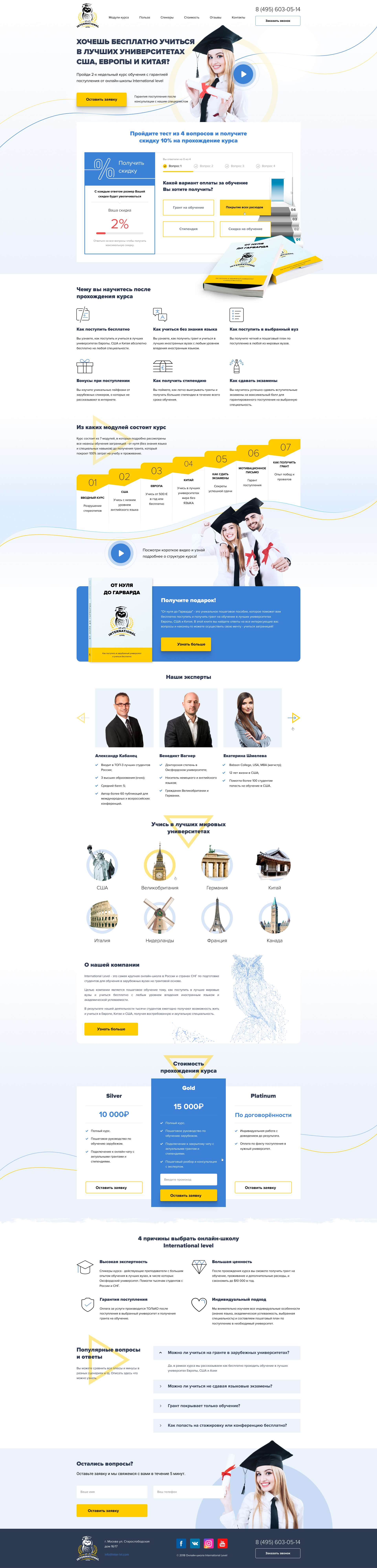 Дизайн курса от нуля до гарварда International