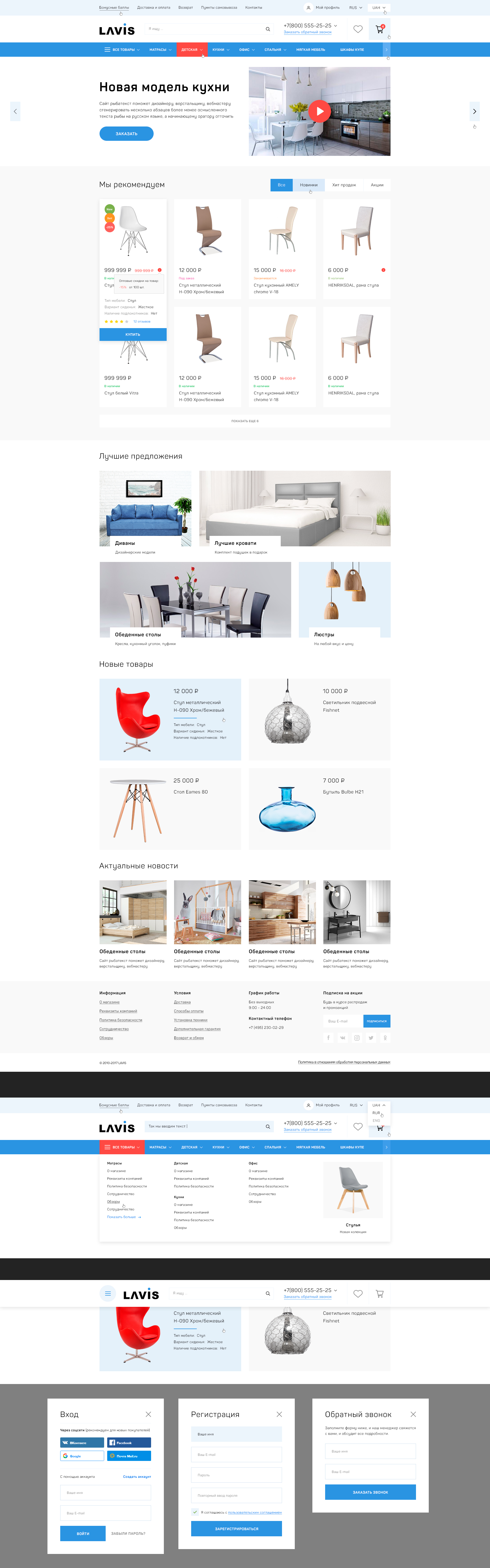 Интернет магазин мебели Lavis