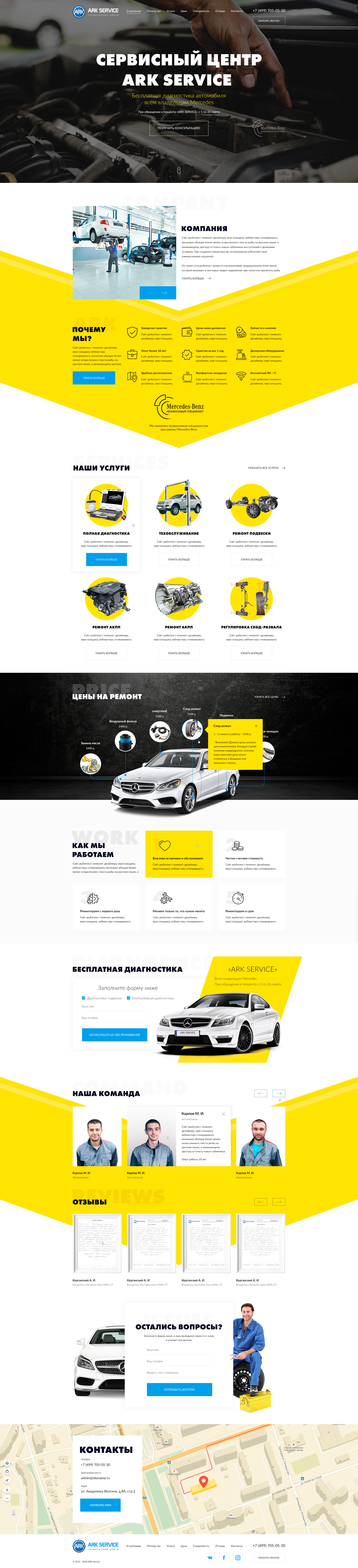 Дизайн лендинга автосервис Arc service